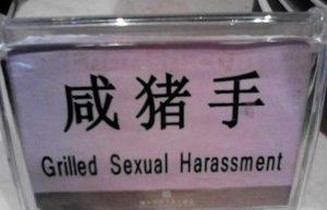 Napkin-Harassment-English-jibberish